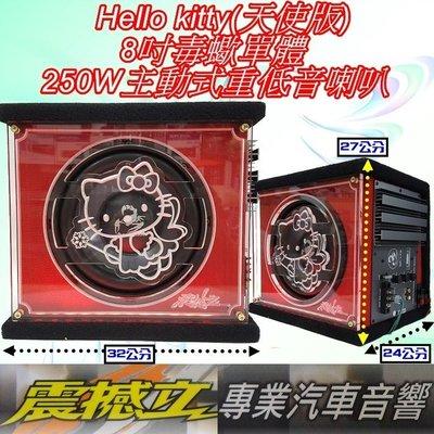 震撼立音響 Hello kitty (天使版) 8吋毒蠍單顆 250w 主動式 超低音 喇叭