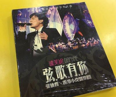 全新未拆 張信哲 X 香港小交響樂團 弦歌有你 100%保存完美 珍稀收藏!*描述