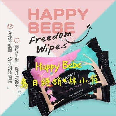 Happy bebe 濕巾 【女性專用】濕紙巾 烏日可自取 可寄超商 南六廠製造