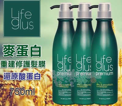 ☆發泡糖 搶救髮質 kafen Life glus 酸性蛋白修復還原酸 酸護髮  (新包裝 -麥蛋白護髮)