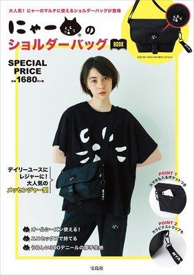 日本雜誌 Ne-net 附贈 Nya 驚訝貓 黑貓 黑色斜跨包 側背包 斜肩包 肩背包 單肩包