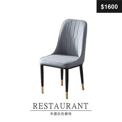 【祐成傢俱】A01   布雷灰色餐椅