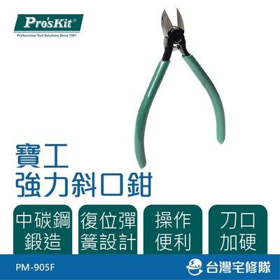Pro'sKit 寶工 強力斜口鉗 PM-905F 切銅線 鐵線─台灣宅修隊17ihome