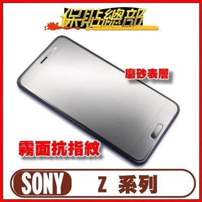 保貼總部(霧面抗指紋)For:Z3.Z3-C.Z3+.C4.M4 E4G.M5 C5 Z5 Z5C Z5P專用螢幕保護貼
