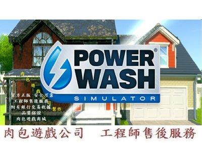 PC中文版 肉包 官方正版 模擬高壓清洗 強力清潔 強力清洗模擬器 STEAM PowerWash Simulator