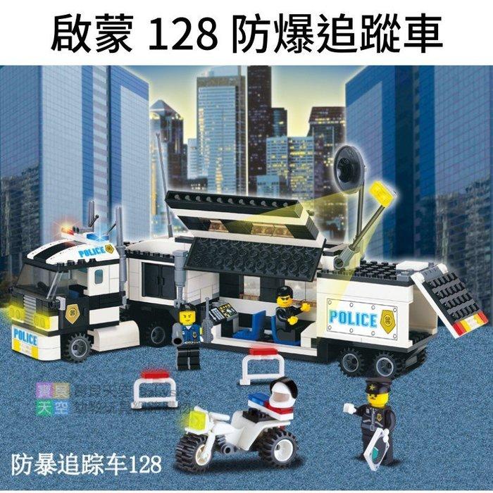 ◎寶貝天空◎【啟蒙 128 防爆追蹤車】小顆粒,城市警察系列,城市偵防車警車,可與LEGO樂高積木相容