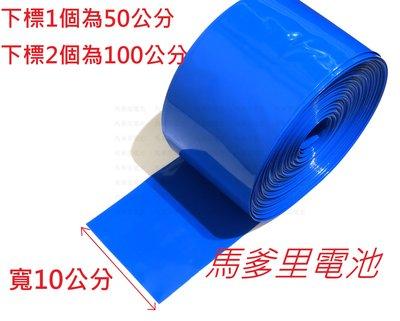 【馬爹里電池】電池熱縮膜 PVC熱縮膜  壓扁寬度100mm 長50公分 新北市