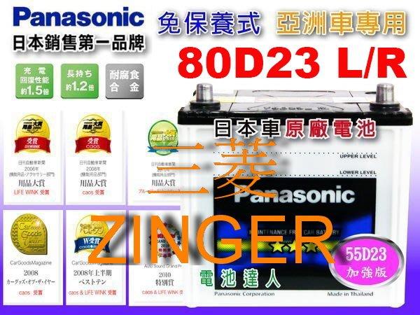 【鋐瑞電池】國際牌 (80D23L) MITSUBISHI 三菱 ZINGER 勁哥 休旅車  可 到府安裝 汽車電瓶