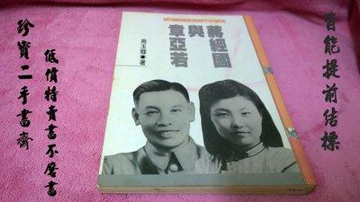 【珍寶二手書齋FA102】《蔣經國與章亞若》ISBN:9570802464│聯經出版│周玉蔻著