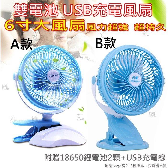 6寸大風扇 USB風扇 桌扇  充電風扇 迷你風扇 行動風扇 便攜 台夾兩用 嬰兒車風扇 娃娃車風扇 雙鋰電池供電