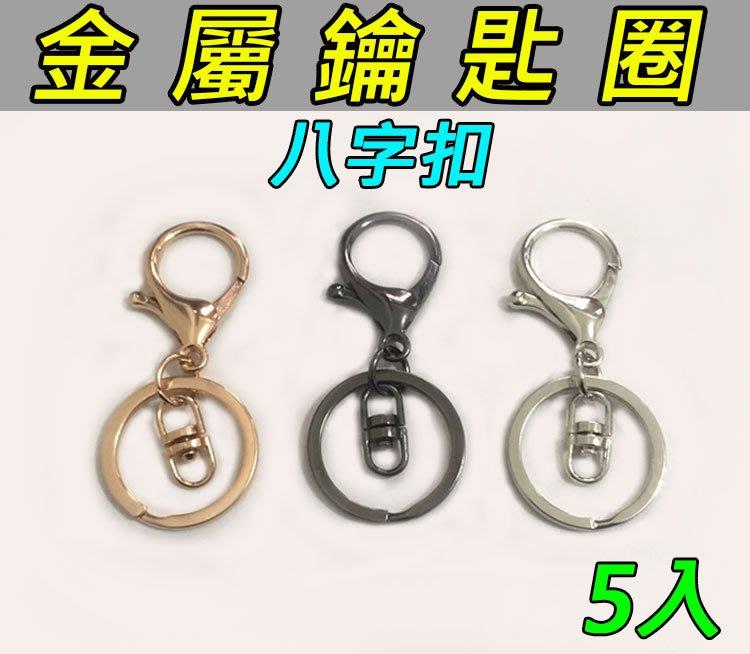 原價百貨》金屬鑰匙圈5入 龍蝦扣八字環 自行DIY裝飾 鑰匙圈 龍蝦扣 八字環 (265)