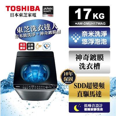 《台南586家電館》TOSHIBA東芝17公斤奈米悠浮泡泡 神奇鍍膜 洗衣機【AW-DMUH17WAG】
