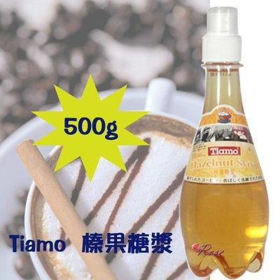 【ROSE 玫瑰咖啡館】Tiamo 榛果糖漿380ml 另有香草/焦糖口味