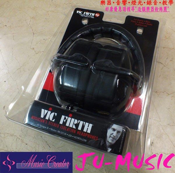 造韻樂器音響- JU-MUSIC - 最新包裝 Vic Firth SIH1 高級 全罩式 隔音 耳機 爵士鼓 電子鼓