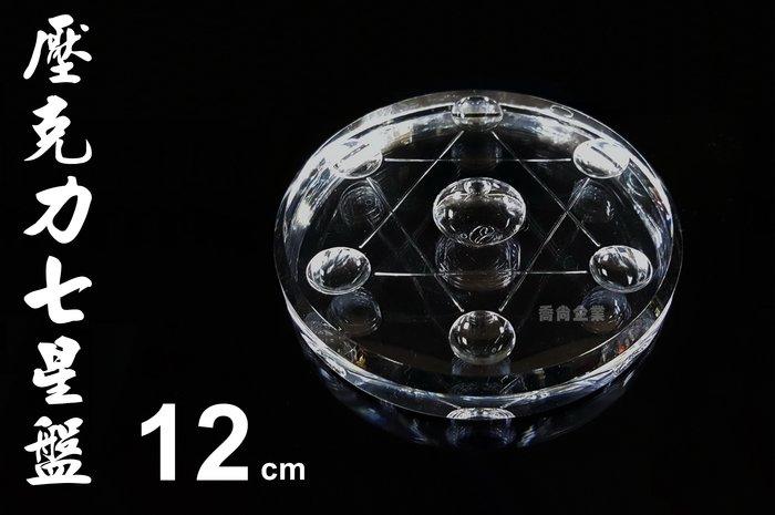 【喬尚拍賣】壓克力七星盤【12cm】七星陣空盤