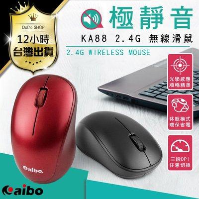 【AIBO台灣公司貨!KA88-極靜無線滑鼠】無線靜音滑鼠 光學滑鼠 雷射滑鼠 滑鼠墊 電競滑鼠 藍牙滑鼠【DE547】