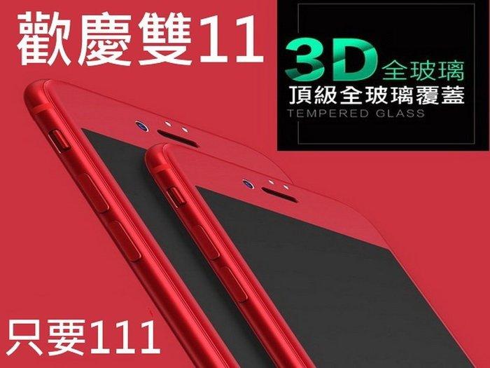 3D康寧曲面玻璃貼 iPhone 6/6s 7/7+ Plus 中國紅 亞洲紅 送透明保護套