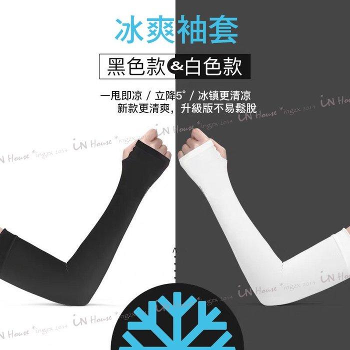IN House*🇹🇼現貨oversleeve❄韓國 冰絲 防曬 涼感 男女 袖套 運動 騎車 抗UV 薄款 袖套