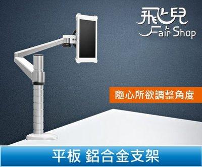 【飛兒】艾埔 OA-2S UP-9 懶人支架 平板 床頭支架 可換托架 iPad Air  05 B1.10-1