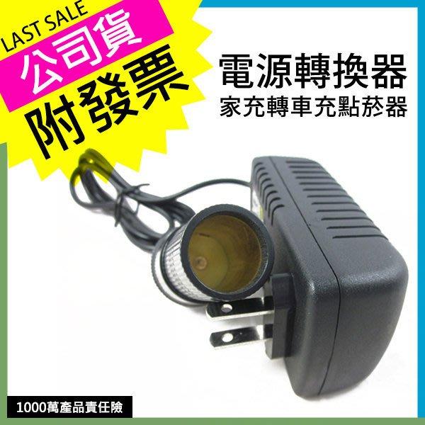 千萬產品責任險 110V轉12V AC轉車充線 車充變壓器!台灣公司附發票 最高規格家用電器轉車充【GE021】/URS