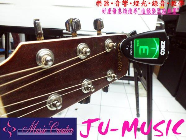 造韻樂器音響- JU-MUSIC - ZIKO DT-100 液晶 調音器 最新型設計 吉他 貝斯 初學者專用