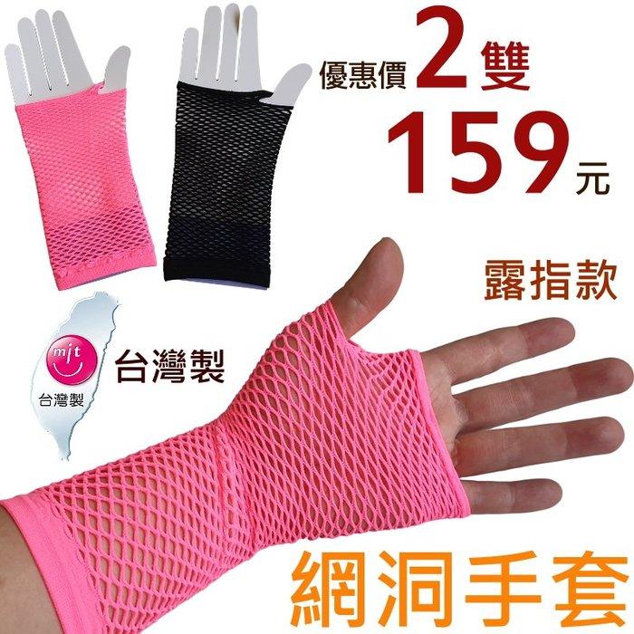 K-23 彈性露指款外銷網洞手套 2雙159元 螢粉黑色露指手套 夜店手套 cosplay 角色扮演 聖誕節