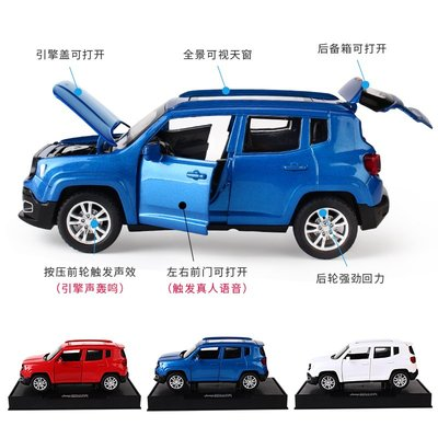 玩具車仿真合金廣汽傳奇祺GS8 1:32吉普自由俠越野汽車模型兒童玩具汽車