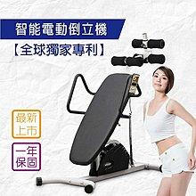 Elitech-智能電動倒立機 MI860 倒吊機 脊椎牽引 專利設計腳扣 安全不斷電系統 台灣製造 好吉康健美科技