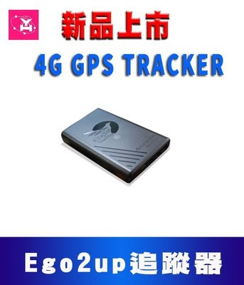 4G版ego2up環鈺科技3G版手機APP追蹤器/老人,小孩關懷協尋/汽車/機車/單車/家庭/貴重物品GPS防盜追蹤器