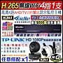 H.265 5MP 4路4聲 監視器+  1080P WIFI 紅外...