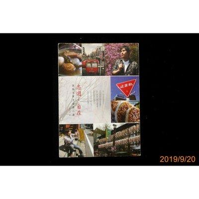 【9九 書坊】志遊.自在:孫協志東京自慢之旅│ISBN:9789866606861│凱特文化 2010年出版│有摺痕