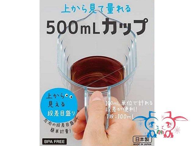 [霜兔小舖]日本代購 日本製 INOMATA  500ml料理專用計量杯