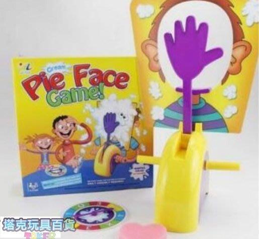俄羅斯輪盤 奶油 打臉機 Pie Face Game 砸臉機 砸派機 奶油打臉機 砸派桌遊【G66000702】
