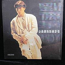 【阿輝の古物】寫真集/二手書_Andy Lau 劉德華 寫真 金曲劇場版純影集_1994 新象出版社