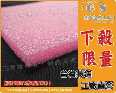 【GS-J26】抗靜電EPE(紅)1.5*120*4500(cm)-EPE泡棉、發泡板、舒美袋5040含稅價