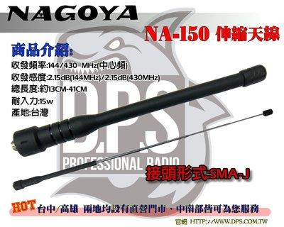 ~大白鯊無線~NAGOYA NA-150 (SMA-J) 伸縮天線 UV-5R.UV-7R.UV-9R.VU-1