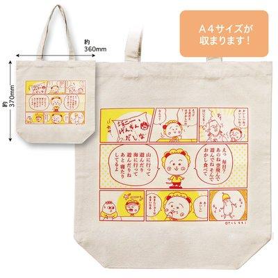 2019年之COJI COJI可吉可吉コジコジ櫻桃丸子棉布手提袋肩包購物袋組 新到貨