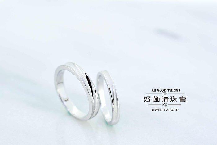 【濃情密意】手作925銀戒指(情人對戒) / 3期0利率 / 好飾晴珠寶