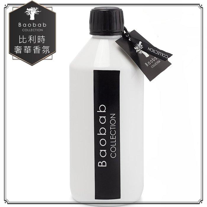 【寶瓦BAOBAB】香氛補充液-蒼鬱高草原 500ML 龍蒿草佛手柑( 比利時奢華香氛 )