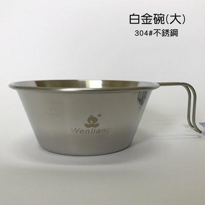 台灣製 文樑 304不銹鋼 白金碗(大)