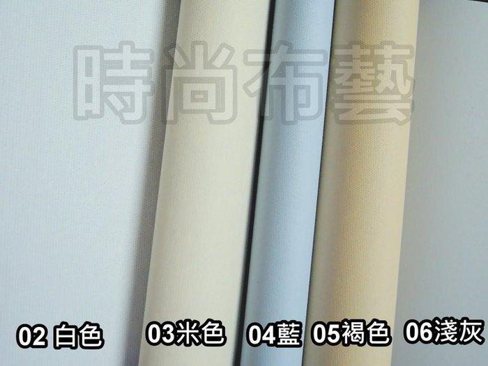 【時尚布藝 平價窗簾網】訂製捲簾 《請核對~無誤可直接下標~2》