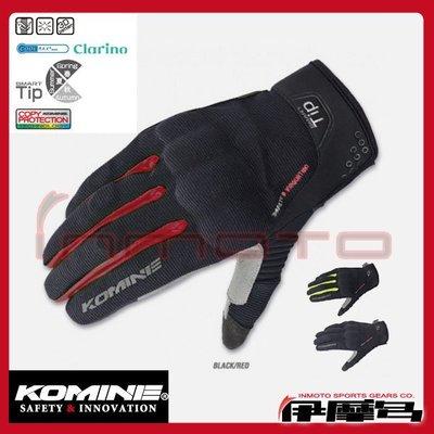 伊摩多※日本 Komine GK-183 夏季 觸控 內藏 護塊 皮布 防摔 手套\iPhone HTC 可用 黑紅/三色