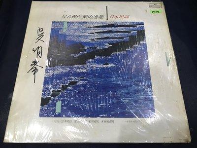 開心唱片 (尺八與弦樂的逸趣 / ) 2LP 二手 黑膠唱片 D104