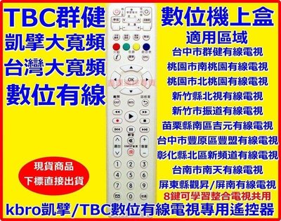 Kbro 凱擘大寬頻 台灣大寬頻 群健TBC 有線電視專用遙控器 全區適用 陽明山 豐盟 屏南 振道 鳳信 聯禾 南天