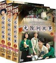 <<影音風暴>>(偶像劇1201)光陰的故事(上+中+下) DVD 全107集 樊光耀 (下標即賣)02