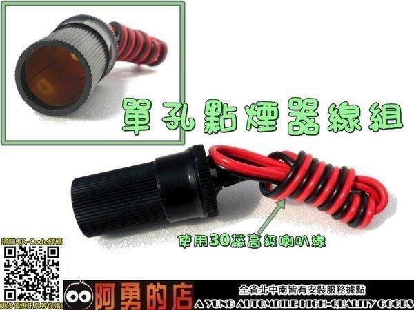 新店【阿勇的店】單孔點煙器插座 測速器 行車紀錄器 藏線改裝聖品 不破壞商品電源線 單孔雪茄頭