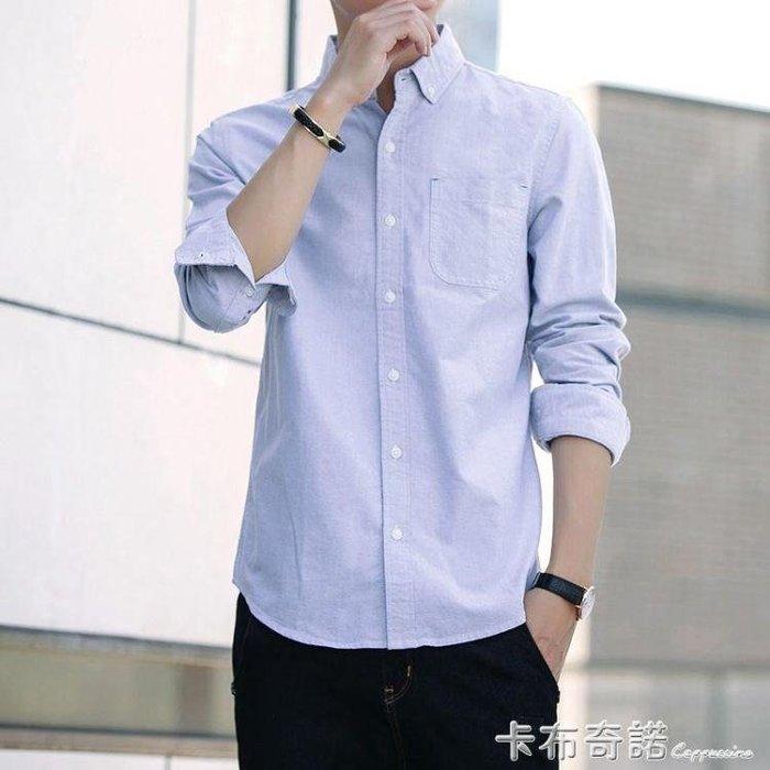 新款襯衫男長袖韓版純棉修身百搭青少年休閒商務純色潮流襯衣 限時優惠