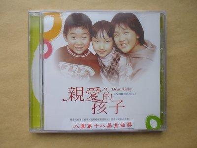 明星錄*天父寶貝系列(2)親愛的孩子(入圍第18屆金曲獎)CD.全新未拆(k383)