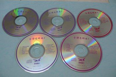 紫色小館76-7------台灣思想曲{1-5}