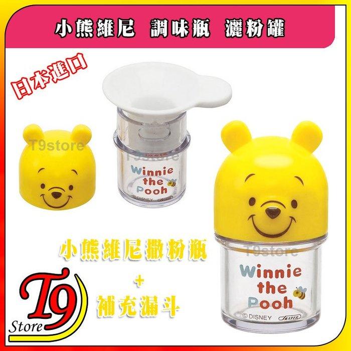 【T9store】日本進口 Winnie (小熊維尼) 調味瓶 撒粉瓶 灑粉罐